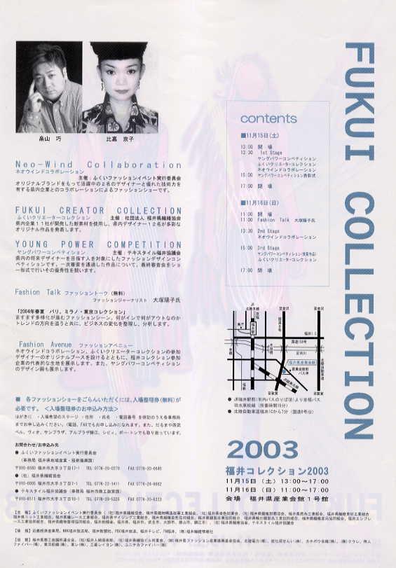 福井コレクション2003