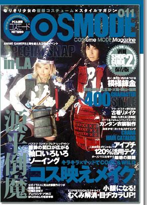 ★ コスプレ-マガジン 『COSMODE』 ★